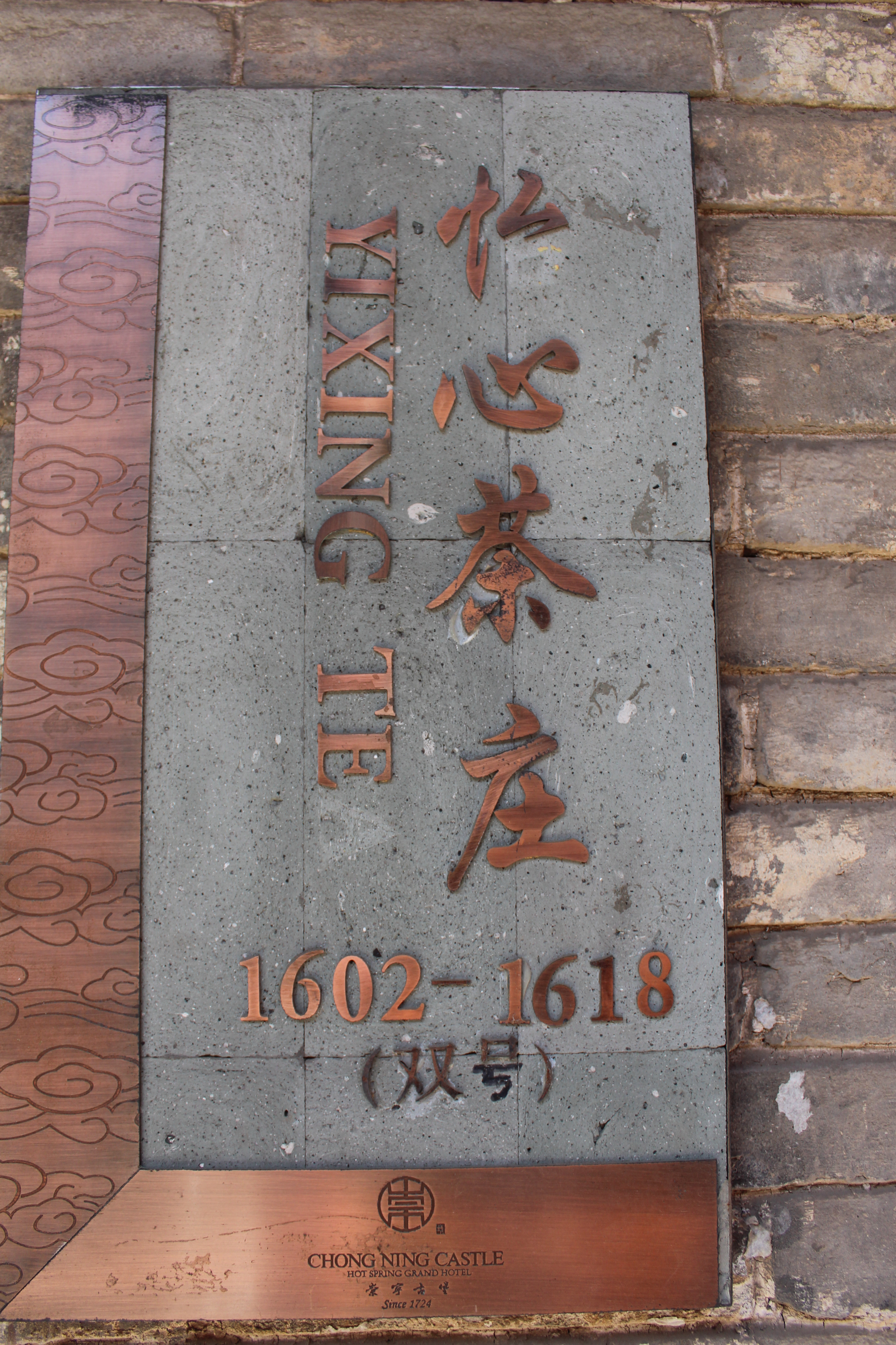Chong Ning Castle Hotel